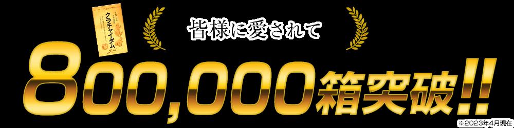 200,000箱突破!!