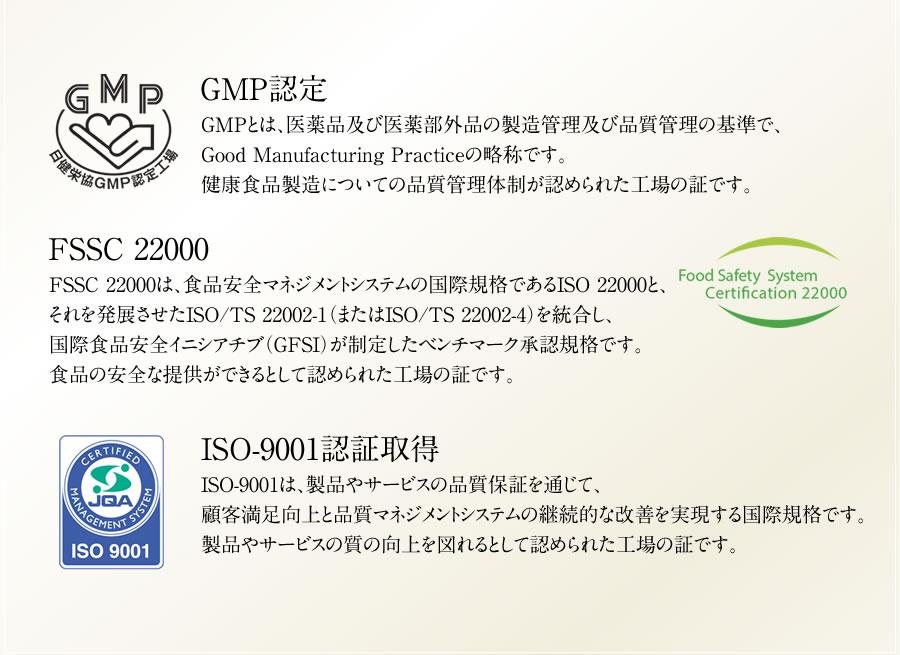 GMP認定、FSSC22000、ISO-9001認証取得