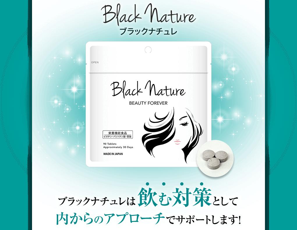 Black Natureブラックナチュレ