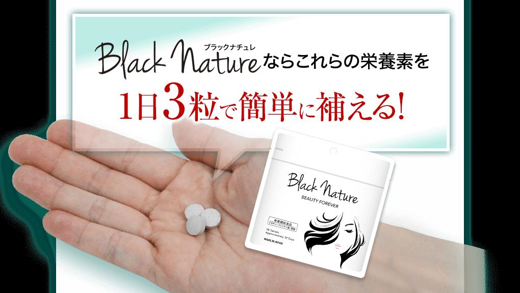 Black Natureブラックナチュレならこれらの栄養素を1日3粒で簡単に補える!